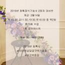[부산화훼장식기능사]2019년2회차 대비반 모집
