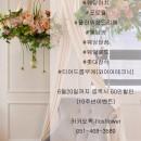 [부산플로리스트학원]7월 웨딩반 모집
