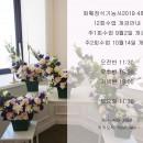 [부산화훼장식기능사4회차대비반모집안내]