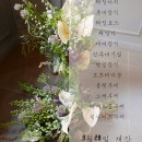 플로스플라워 봄 웨딩반 3월28일 개강